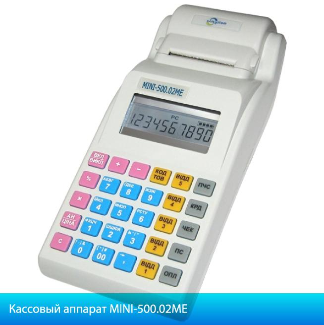 Отзыв о кассовый аппарат юнисистем mini-500. 02me | надежный и.